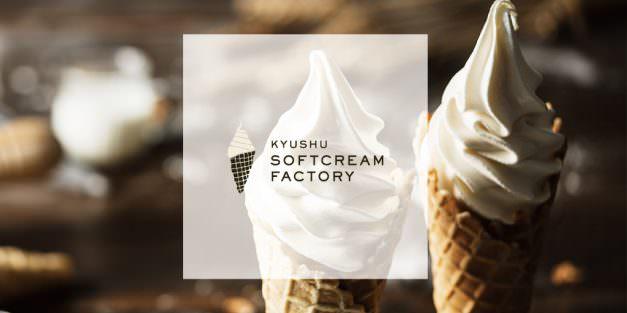 九州ソフトクリームファクトリー