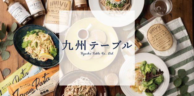 九州テーブル